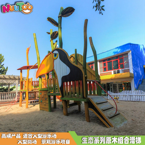 Woodpecker combination slide wooden combination slide non-standard amusement equipment new slide manufacturer