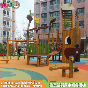 Kindergarten children's playground solid wood combination slide No power children's slide LT-ZH001